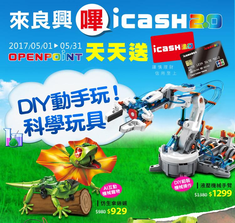 來良興嗶icash2.0點數天天送