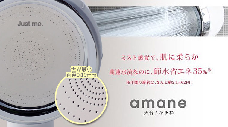 日本天音Amane極細省水高壓淋浴蓮蓬頭