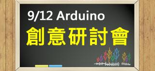 「Arduino 創意研討會」熱鬧登場