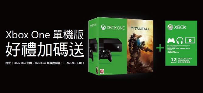 Xbox One 單機版 好禮加碼送!