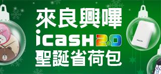 來良興嗶icash2.0 聖誕省荷包