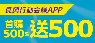 良興APP首購送500 假日獨享399元起