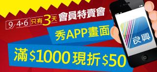 9/4-6  會員特賣會 秀APP畫面折50元!! ( 門市獨享)