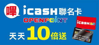 嗶icash聯名卡 OPENPOINT天天10倍送