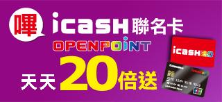嗶icash聯名卡 OPENPOINT天天20倍送