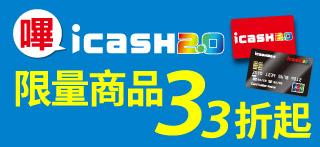 來良興嗶icash 2.0 限量商品33折起