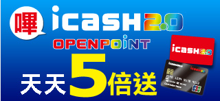 來良興嗶icash 2.0 OPENPOINT天天5倍送