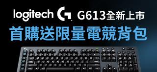 羅技G603、G613電競鍵鼠全新上市!