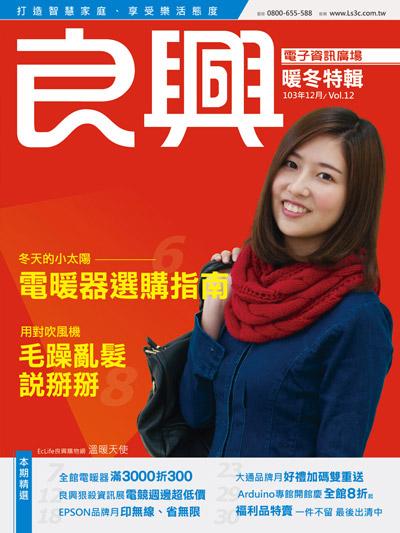 2014年12月月刊封面