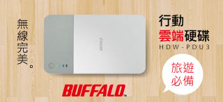 本月推薦品牌:BUFFALO