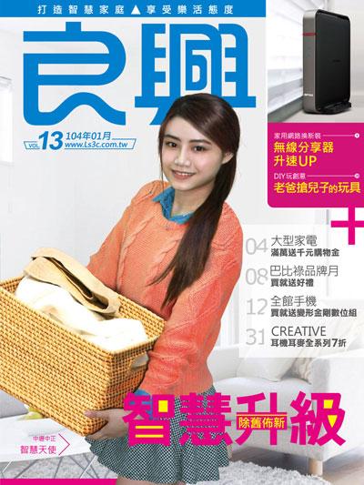 2015年1月月刊封面