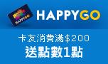 HG消費滿200元送1點點數