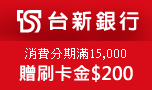 台新銀行分期滿額贈刷卡金$200