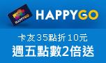 HG35點折10元週五點數兩倍送