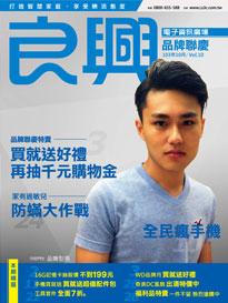 2014年10月刊封面