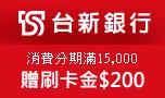 台新銀行分期滿額贈刷卡金200