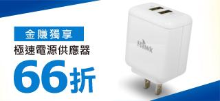 逸盛 雙USB極速電源供應器