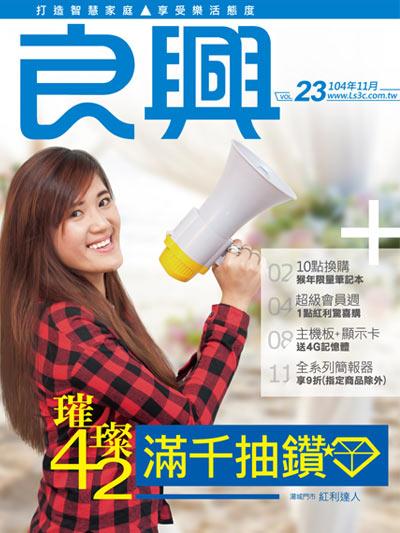 2015年11月月刊封面