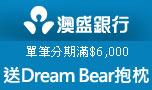 澳盛銀行單筆分期滿額贈Dream Bear抱枕