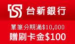 台新銀行單筆分期滿額贈刷卡金$100