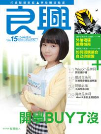 2015年3月月刊封面