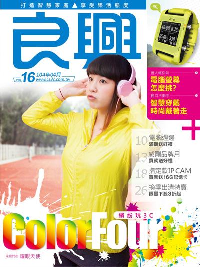 2015年4月月刊封面