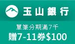 玉山單筆分期滿額贈7-11禮卷$100