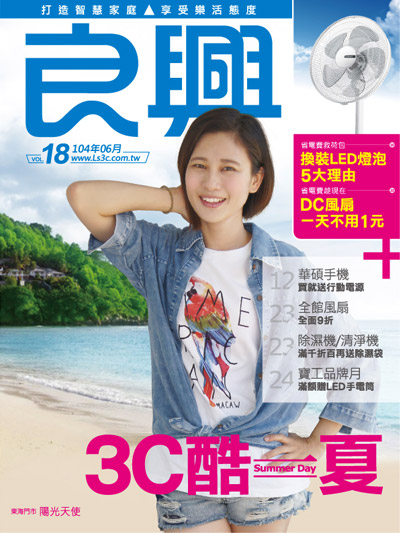 2015年6月月刊封面