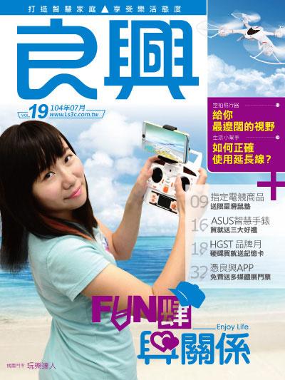 2015年7月月刊封面