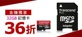 創見 Micro SDHC 32GB記憶卡