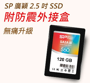 SP廣穎 2.5吋 SSD