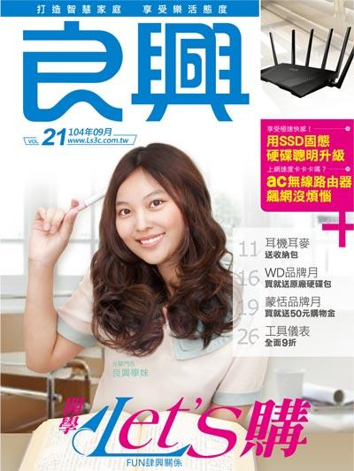 2015年9月月刊封面