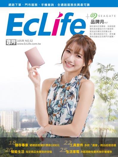 2016年8月月刊封面