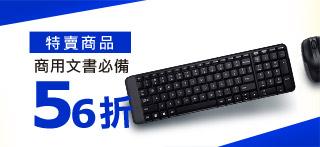 羅技 無線鍵盤滑鼠組 MK220
