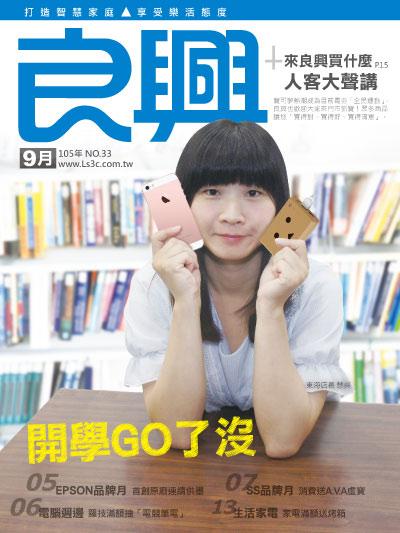 2016年9月月刊封面