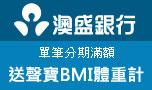 澳盛銀行贈BMI體重計