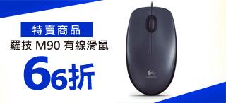 羅技 M90 USB有線滑鼠