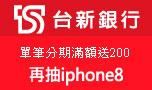 台新銀行單筆分期滿額最高送200刷卡金&再抽iphone8