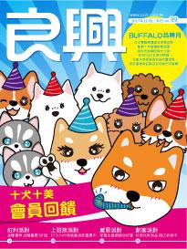 2017年11月月刊封面