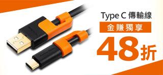 PowerSync Type C轉USB2.0 傳輸線