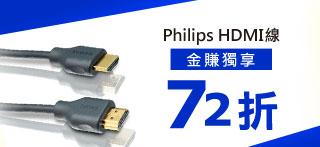 PHILIPS 飛利浦 SWV5401H/10 HDMI線 1.8M 黑