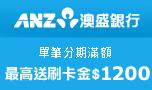 澳盛銀行單筆分期滿額最高贈刷卡金1200元