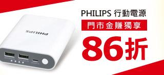 PHILIPS 快充型行動電源 DLP10003