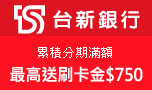 台新銀行累積分期滿額最高贈刷卡金750元