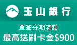 玉山銀行單筆分期滿額最高贈刷卡金900元