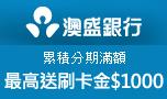 澳盛銀行單筆分期滿額最高贈刷卡金1000元