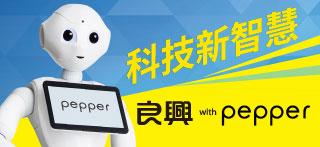 Pepper機器人專欄