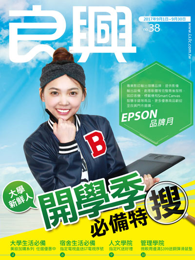 2017年9月月刊封面
