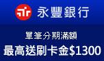 永豐銀行單筆分期滿額最高送1,300刷卡金