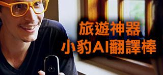 旅遊神器-小豹AI翻譯棒